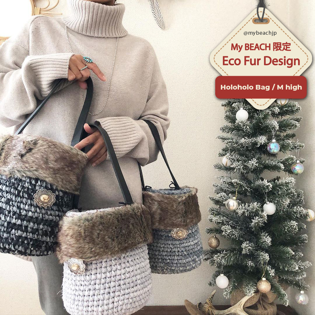Holoholo Bag / M high My BEACH 限定 eco fur design
